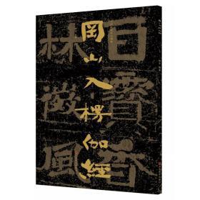 中國石刻書法精粹:岡山入楞伽經