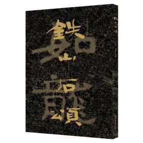 中國石刻書法精粹:鐵山石頌