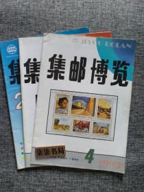 集郵博覽   1993年第4期  、1993年第6期  、1994年第2期。三本合售。無劃痕,無圈點、無勾畫、無筆跡。【敬望書友們能夠瀏覽和閱讀品相描述及配送說明】《集郵博覽》依托中國郵政郵票博物館、中國郵政檔案館的巨大資源優勢,龐大的專家、作者群體,使之成為最具權威性的刊物。知識性、收藏性、資料性、可讀性、趣味性為一體,好讀又好看,雅俗共賞的刊物。