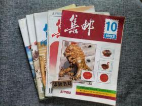 集郵   1996年第10期  、1994年第1期  、1997年第1期  、1997年第4期  、1997年第7期。五本合售。無圈點、無勾畫、無筆跡。【敬望書友們能夠瀏覽和閱讀品相描述及配送說明】《集郵》是中國第一份國家級集郵雜志,報道新中國郵票的發行信息和歷史背景,涉及中國各歷史時期的郵票介紹和研究,介紹外國發行的郵票。雜志創刊后深受國內外集郵者和海外華人以及研究中國郵票的外國集郵者的歡迎。