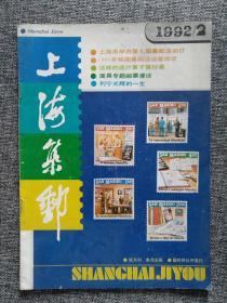 《上海集郵》《天津集郵》   1992年第2期  、1992年第1期。二本合售。無劃痕,無圈點、無勾畫、無筆跡。【敬望書友們能夠瀏覽和閱讀品相描述及配送說明】