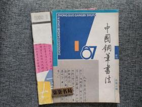 中國鋼筆書法   1987年第1期  、1988年第1期。二本合售。1988年第1期封底有撕裂和墨跡,其它無劃痕,無圈點、無勾畫、無筆跡。【敬望書友們能夠瀏覽和閱讀品相描述及配送說明】中國鋼筆書法雜志社是共青團浙江省委直屬的事業單位,雜志創辦于1985年,是全國硬筆書法界唯一的公開發行刊物,總發行量已突破1500萬份,在國內外享有很高的美譽。其權威性、藝術性深受業內專家的認可。