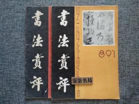 書法賞評   1989年第1期  、1989年第2期。二本合售。【敬望書友們能夠瀏覽和閱讀品相描述及配送說明】