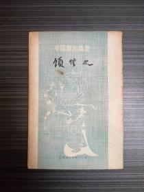 中國畫家叢書:顧愷之(潘天壽偏著)