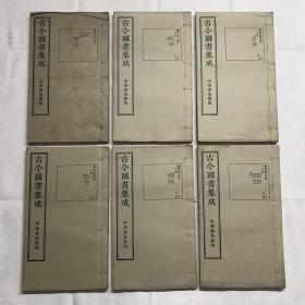 民國23年《古今圖書集成》001-006六本