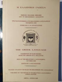 The Greek Language: Exhibition Rare Books from The Library of G. Dollantis