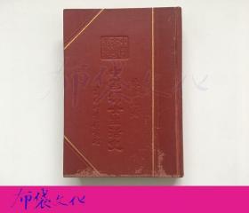 陳東原 中國婦女生活史 1937年商務印書館初版精裝