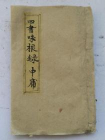 清代木刻《四书味根录.中庸》 卷一、卷二,两卷合辑厚本,朱熹序。清木刻稀少版本,清古籍善本,孤品。