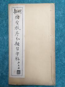 宋拓禇圣教序分类习字帖 (1939年2月出版)