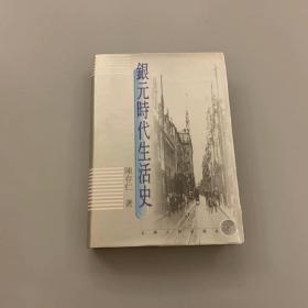 银元时代生活史(精装·2000年1版1印)