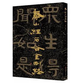 中國石刻書法精粹:泰山經石峪金剛經