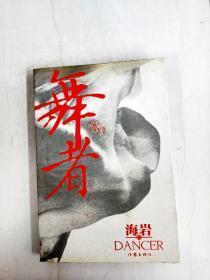 HA1003000 舞者·冰卷【一版一印】【书边内略有水渍斑渍】