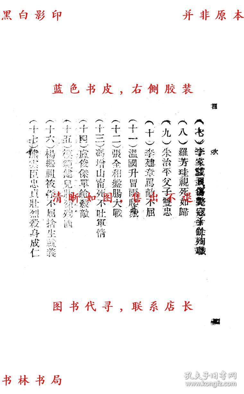 忠勇曲谱_忠勇真古筝曲谱