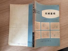 天體力學教程(61年一版一印 僅印1000冊)