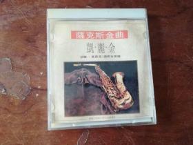 【】511      CD:凱麗金--薩克斯金曲   。回家、茉莉花、酒吧專業輯