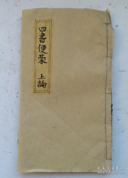 清代早期木刻圈点标志 《四书便蒙.上论》。清木刻大字藏板。清古籍善本。