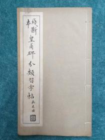 线断本皇甫碑分类习字帖 (1949年3月出版)