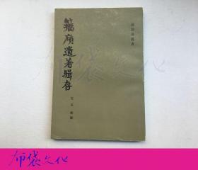 【布袋文化】籀庼遺著輯存 孫詒讓遺書  1987年初版