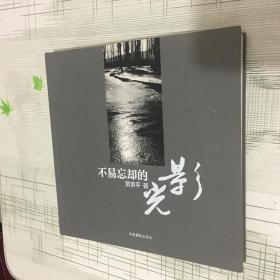 不易忘却的光影【贾育平签名】布面精装本