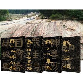 中國石刻書法精粹(全四冊)合售