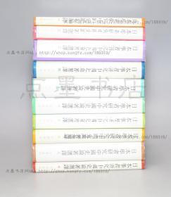 私藏好品《日本学者研究中国史论著选译》精装全十册 中华书局一版一印