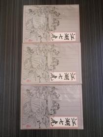 武俠小說:江湖七虎(上中下冊)
