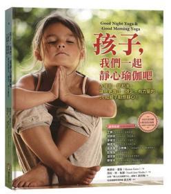 孩子,我們一起靜心瑜伽吧:入睡前、晨起后,讓他更專注、安穩、有力量的24組親子動態靜心!