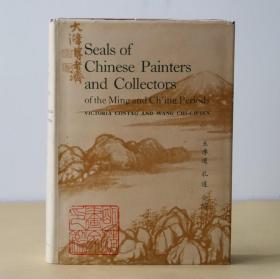 【限量1500部】 1966年初版 明清画家印鉴 Seals of Chinese Painters and Collectors of the Ming and Ch'ing period 中英文双语版 古书画鉴定参考书 16开