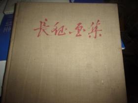 長征畫集---1962年一版一印 布面精裝 館藏書,品以圖為準