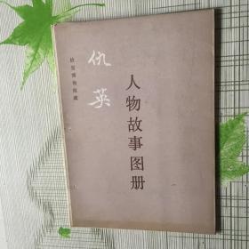 仇英人物故事图册(活页 全10张)
