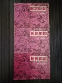 武俠小說:風流英雄(全三冊)