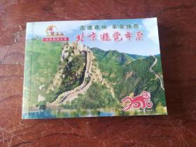【】503北京游覽年票2016