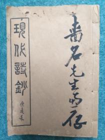 现代诗钞初集 (康有为 叶伯纶等52位 线装1册)