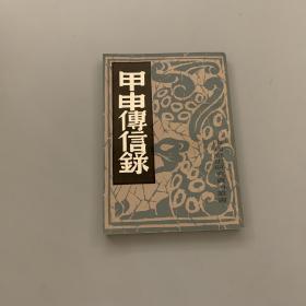 甲申传信录(品佳)