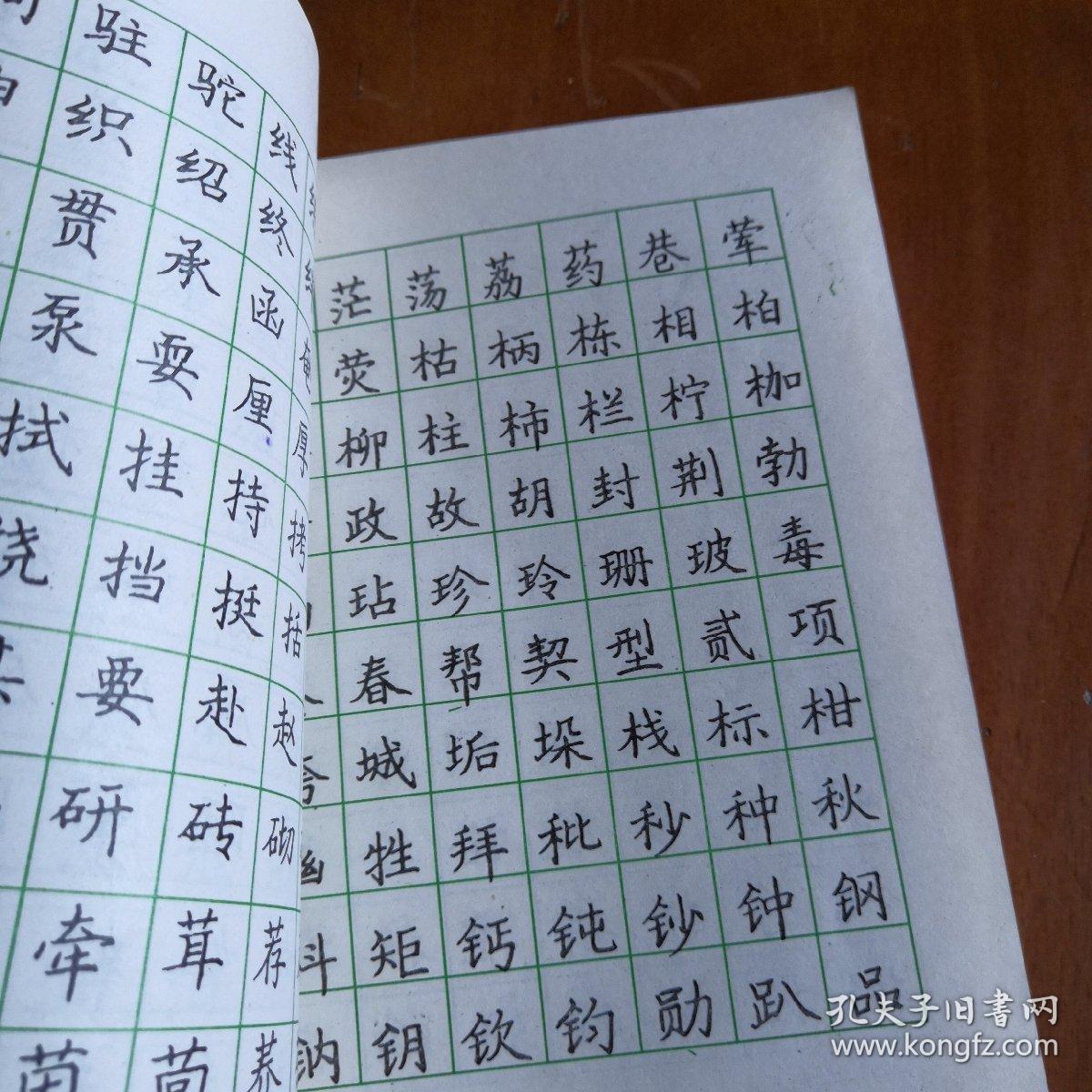 草书3500常用字对照表