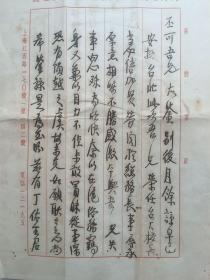 著名科學家曾廣方致臺灣大學首任校長著名科學家莊長恭信函一通兩頁,民國時期