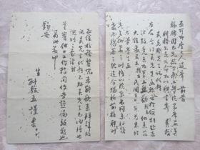 張駿五致臺灣大學首任校長著名科學家莊長恭一通兩頁,民國時期