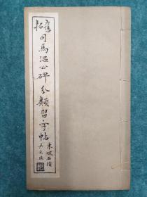 旧拓司马温公碑分类习字帖 (1949年3月出版)