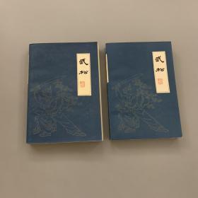 武松(上下2册·1979年1版6印)