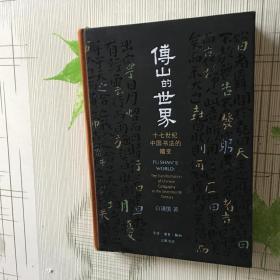 傅山的世界:十七世纪中国书法的嬗变(白谦慎签名本)