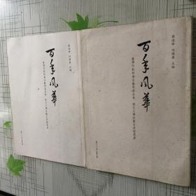 百年风华:台湾何创时书法艺术基金会、复旦大学珍藏名家翰墨展