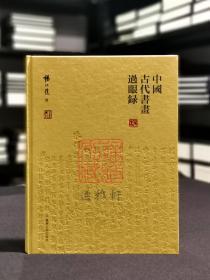 中國古代書畫過眼錄(16開精裝 全一冊)