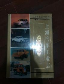 上海汽車工業志 (16開精裝_