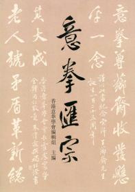 意拳匯宗 (香港意拳學會編輯組)/香港意拳學會編輯組/香港天地圖書公司