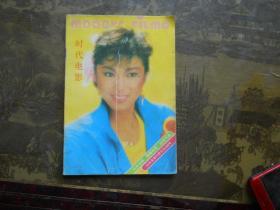 鏃朵唬鐢靛奖 1987骞�4