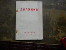 宸ュ啘鍏垫紨鍞辨潗鏂�1972骞�4