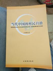 当代中国的村民自治