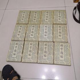 骈字类编(十二册全) 据上海同文书局石印本影印