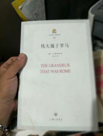 偉大屬于羅馬----上海三聯人文經典書庫