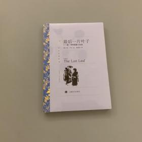 最后一片叶子:欧·亨利短篇小说选